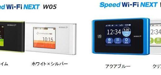WiMAXのWX04とW05は比較にならない!?初心者が気づかない違いって?ポイントは○○だった!