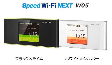 「W04」と「W05」にちがいはない!? 初心者が気付かない機種比較のコツとは?