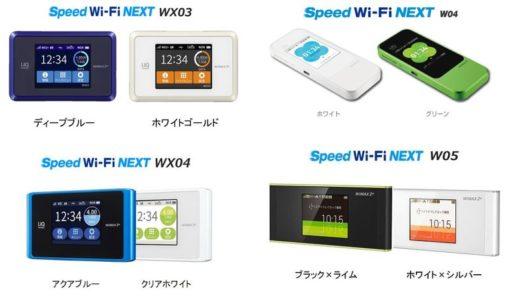 【WiMAX】間違いだらけの機種選び!「W05」か「WX04」か?初心者が損するしくみとは?