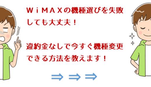 【WiMAX】機種選びに失敗!でも「違約金なし」で「すぐ」機種変更できた裏ワザとは!?