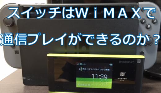 契約前に必見!WiMAXでスイッチは遊べない!?「W06」「W05」を使って本気レビュー!