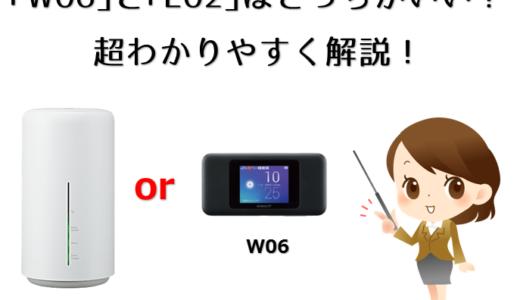 2020年版【どっちも買った】WiMAX の「W06」と「 L02」の比較結果!使い方によってこんなに変わる!