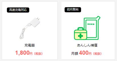 どんなときもWiFiの充電器・サポート(あんしん補償)は必要ない!?意外な事実がわかった!