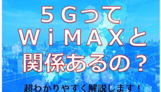 【速報】「5G」で「WiMAX」はこう変わる!?誰でもわかるカンタン解説!