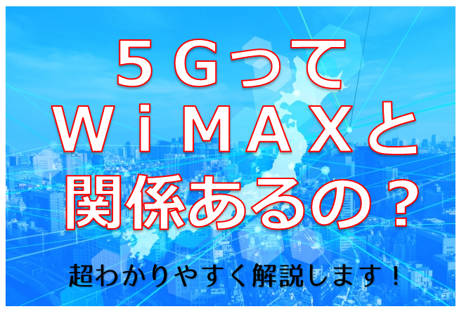 5G WiMAX