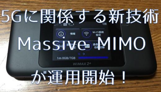 【速報!】WiMAXに5Gの新技術「Massive MIMO」が導入!すでに運用開始していた!