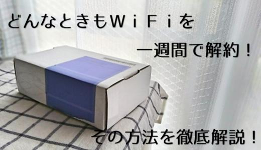 どんなときもWiFiはクーリングオフできない!初期契約解除を使って安心して解約!