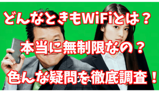 どんなときもWiFiは怪しい?本当に無制限?メリット・デメリットを超解説!