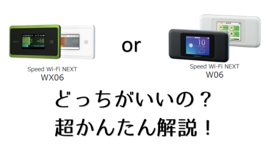 【選び方】「WX06」と「W06」はどっちがいい?比較するポイントはシンプルだった!