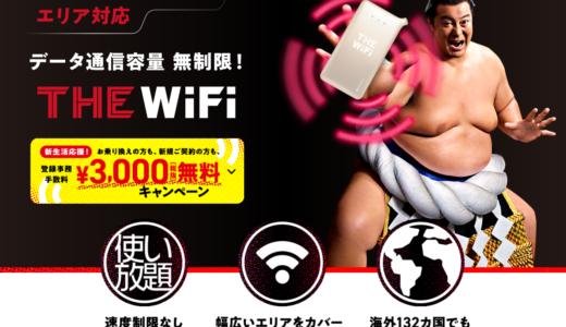 【当日出荷】THE WiFiの無制限で注意することは?しっかり使いこなせる3つの特徴とは?